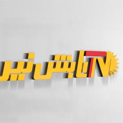 طراحی لوگو شرکتی