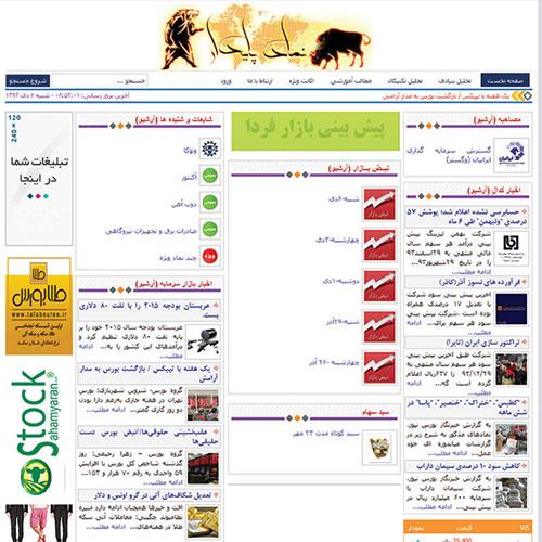 طراحی وب سایت خبری تحلیلی
