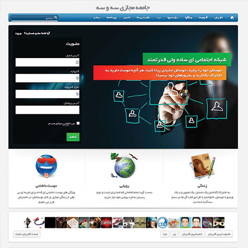 طراحی وب سایت جامعه مجازی