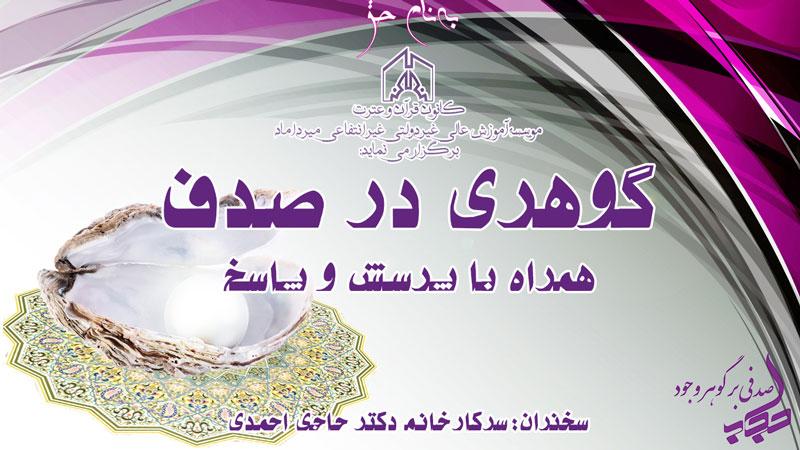 Gohari-dar-sadaf