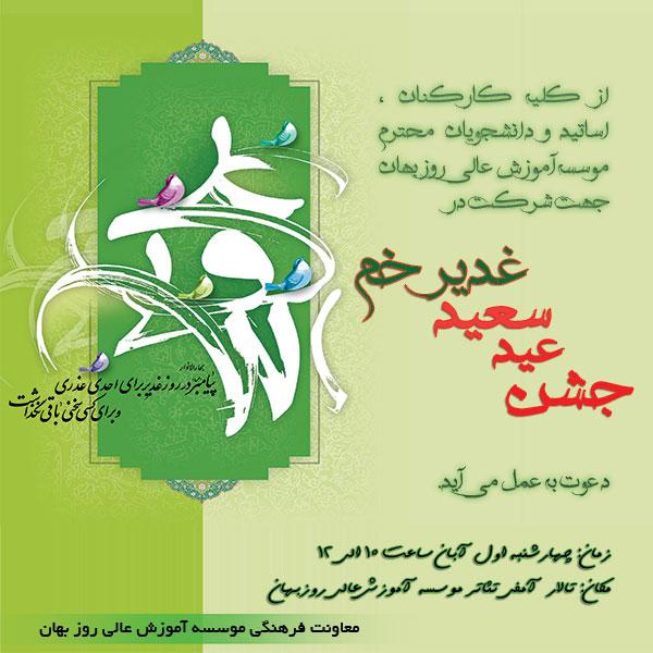 Qadir-RoozBahar
