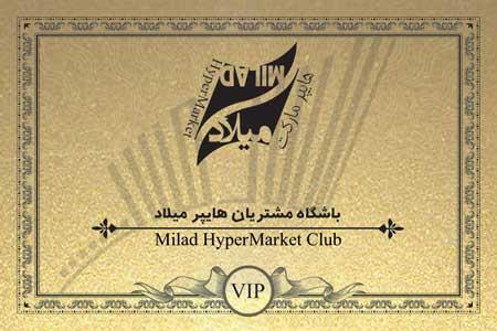 VIP-TALAE1