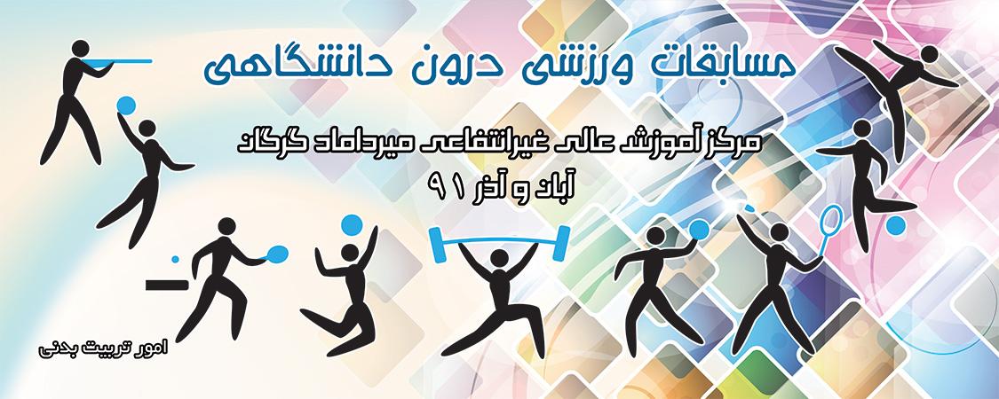 banner-tarbiyatbadani