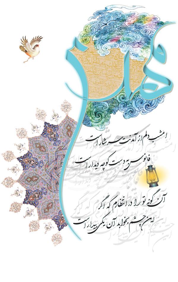 nimeshaban