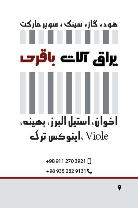smaeel-card2-1