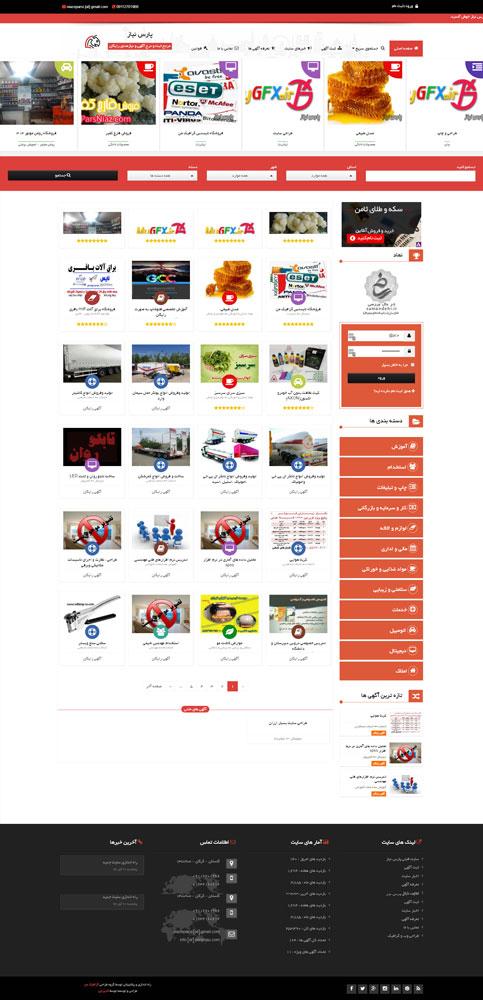 وب سایت ثبت آگهی   طراحی وب سایت