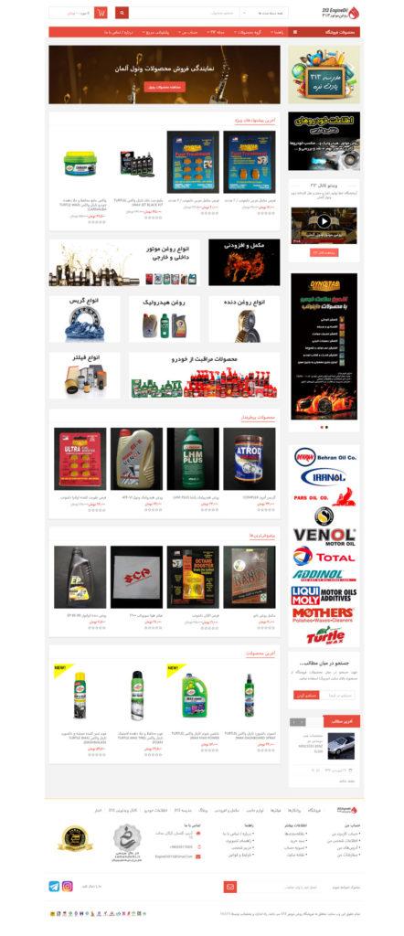 طراحی وب سایت فروشگاهی | طراحی وب سایت