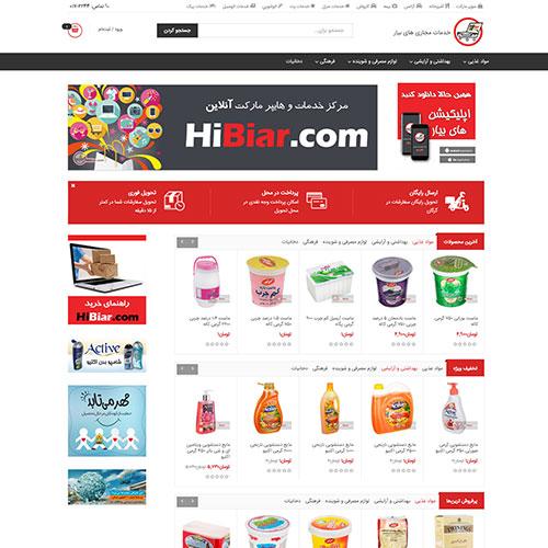 طراحی هایپر مارکت مجازی