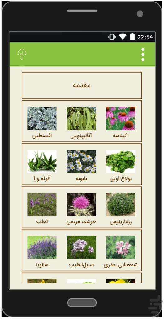 اپ اندروید ایده های نوین کشاورزی | طراحی اپلیکیشن
