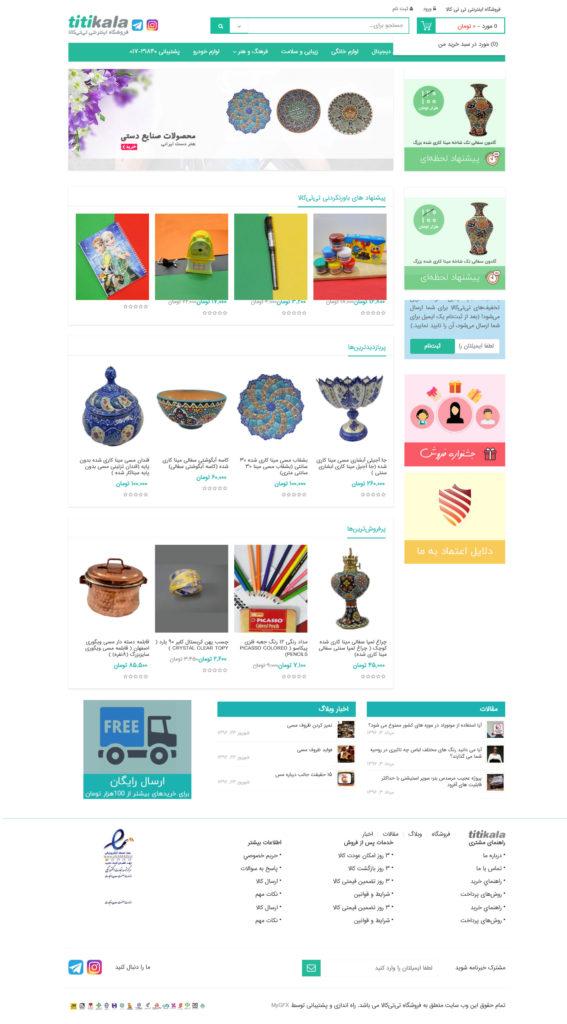 طراحی وبسایت فروشگاهی   طراحی وب سایت