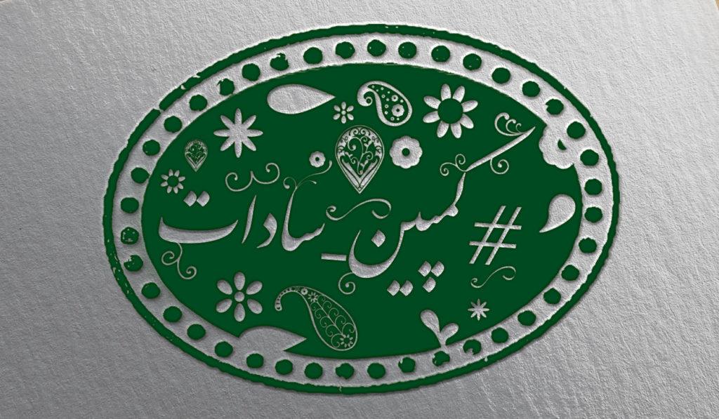 طراحی لوگو کمپین سادات