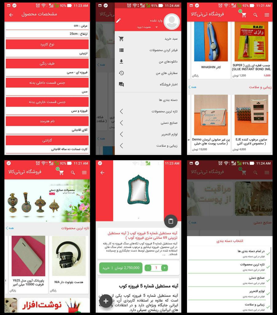 اپلیکیشن اندروید فروشگاه آنلاین تی تی کالا