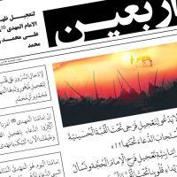 طراحی روزنامه اربعین به دو زبان فارسی و عربی