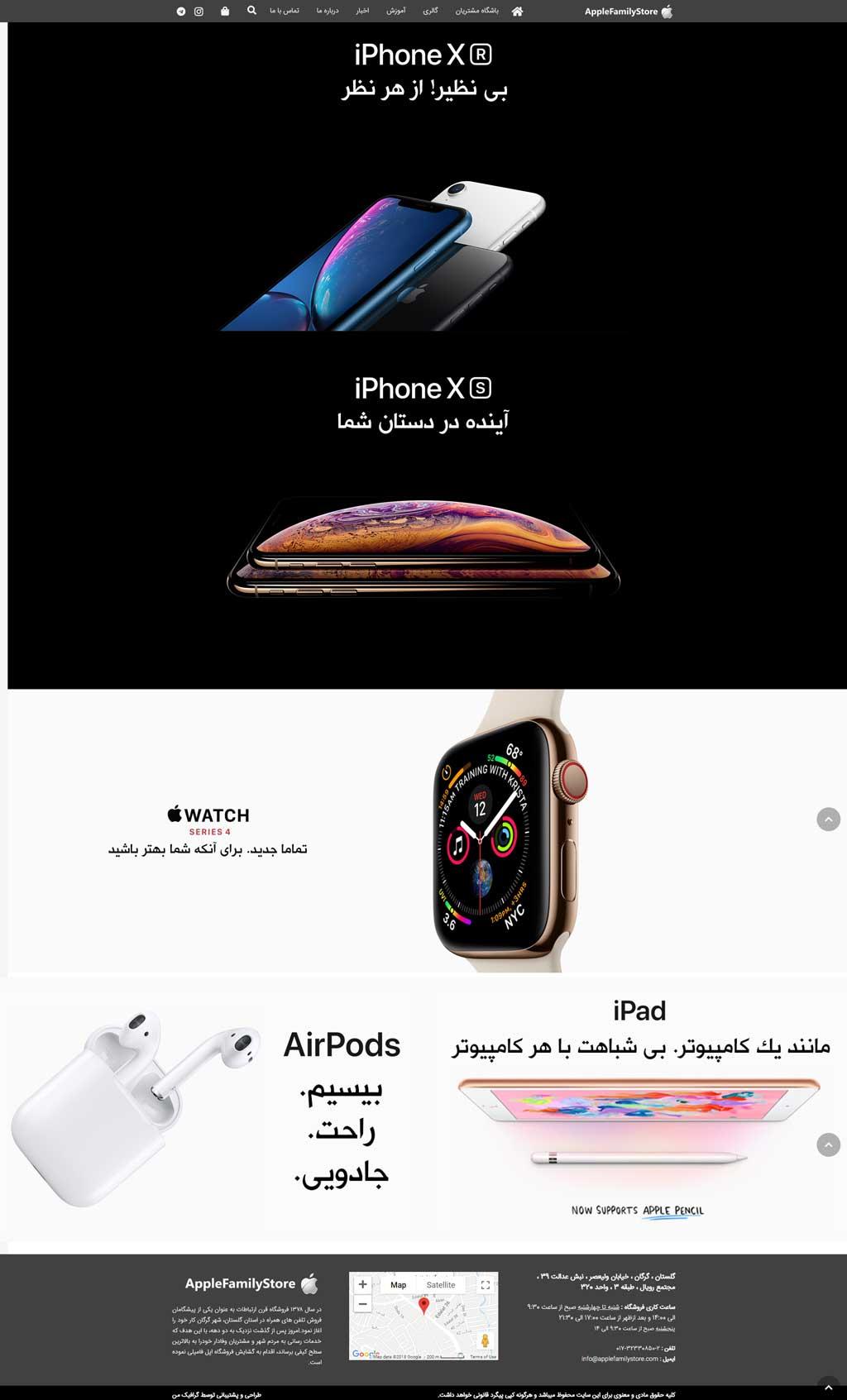 طراحی وب سایت فروشگاهی اپل فامیلی