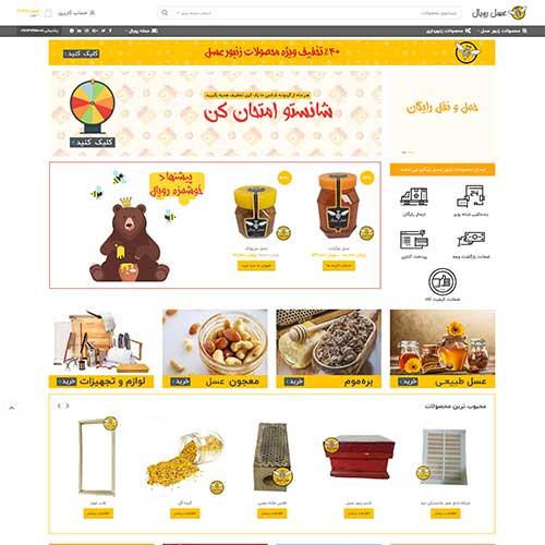 طراحی وب سایت فروشگاهی آی آر رویال