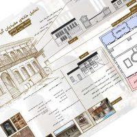 طراحی شیت خانه مفیدیان