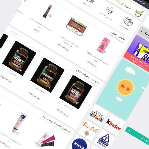 طراحی وب سایت فروشگاهی نوش دارو