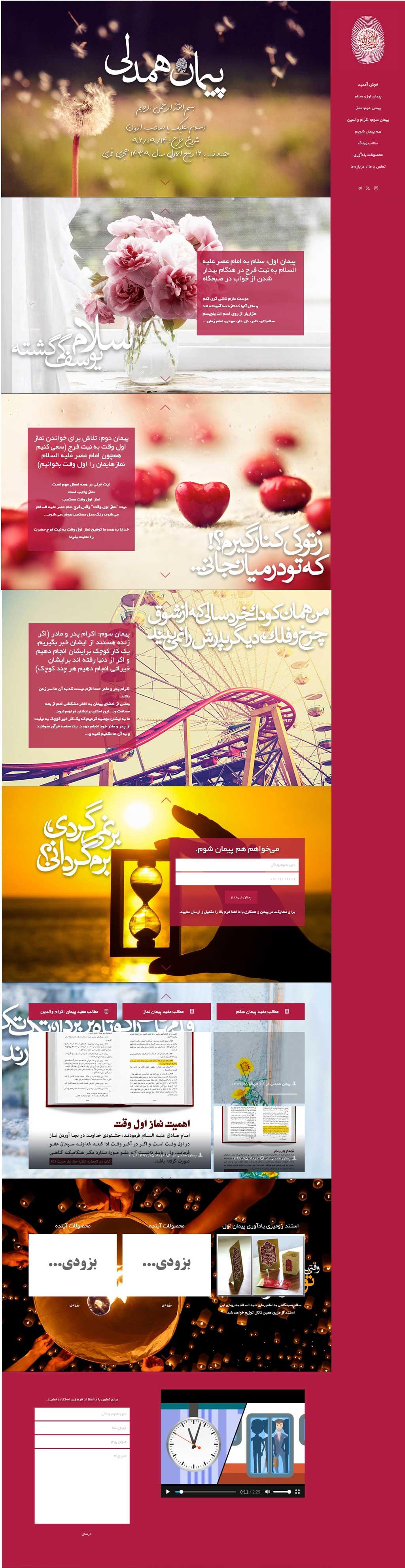 طراحی وب سایت معرفی پیمان | طراحی وب سایت