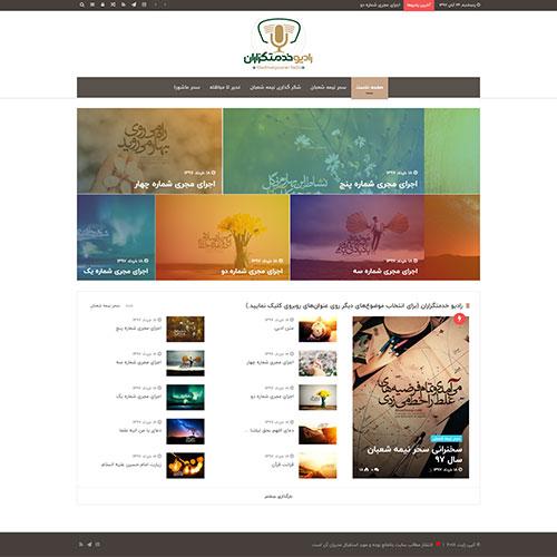 طراحی وب سایت رادیویی خدمتگزاران