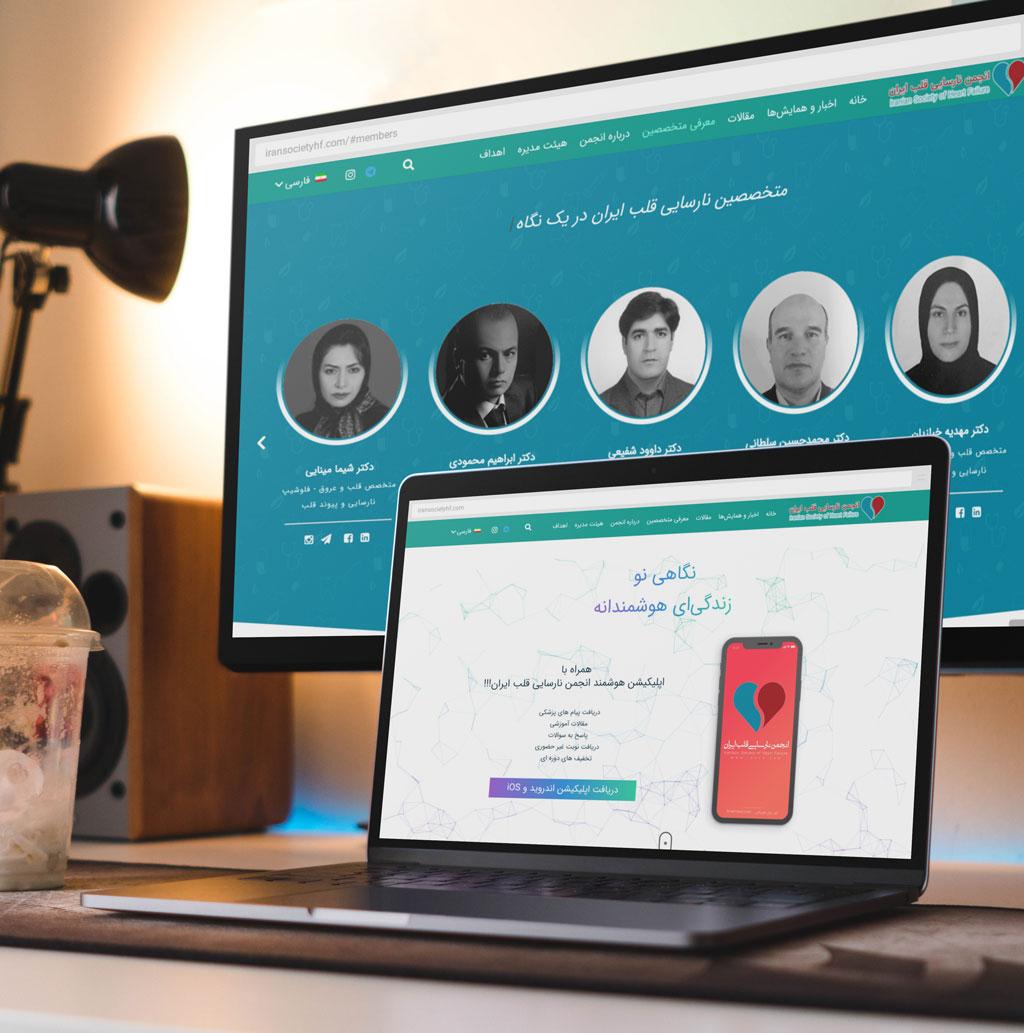 طراحی وب سایت انجمن نارسایی قلب ایران