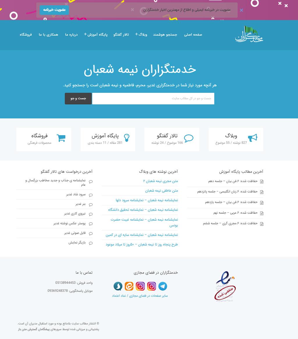 طراحی وب سایت خدمتگزاران