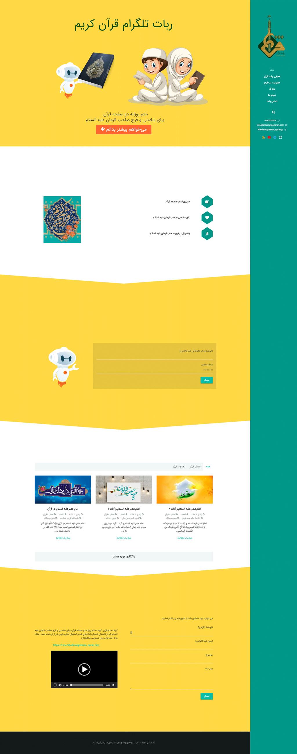 طراحی وب سایت ربات قرآن