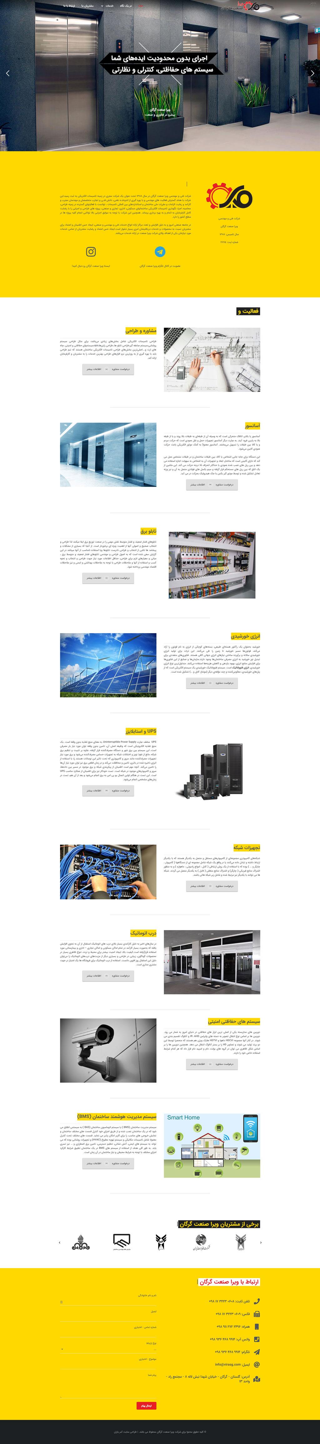 طراحی وب سایت ویرا صنعت گرگان