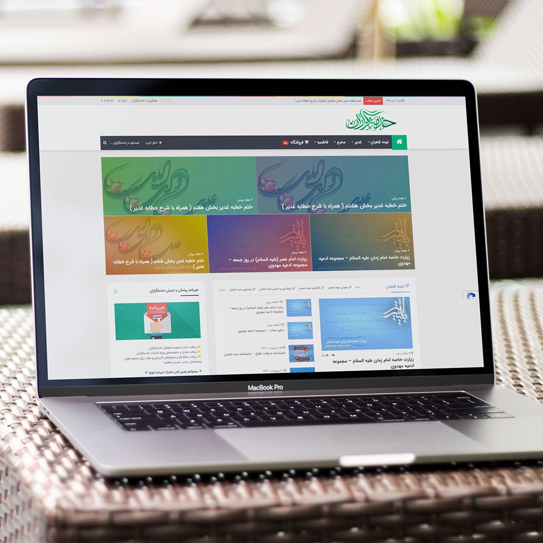 طراحی وب سایت مذهبی فرهنگی خدمتگزاران | طراحی وب سایت