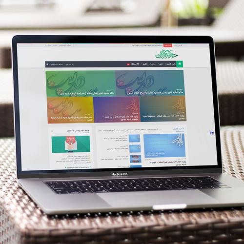 طراحی وب سایت مذهبی فرهنگی خدمتگزاران