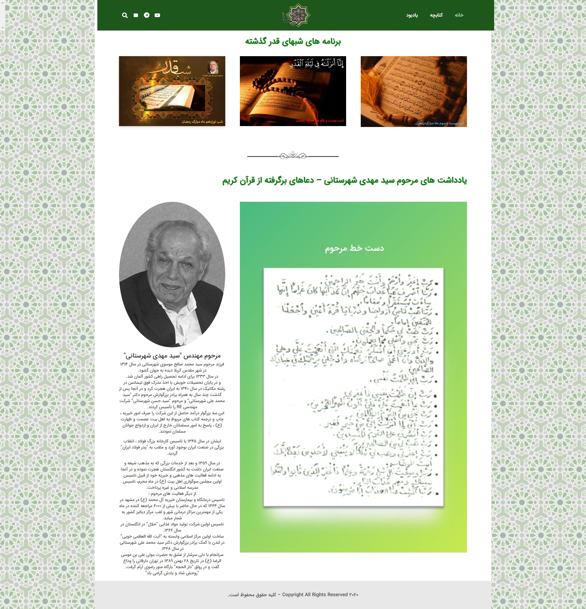 طراحی وب سایت مذهبی ربنا | طراحی وب سایت
