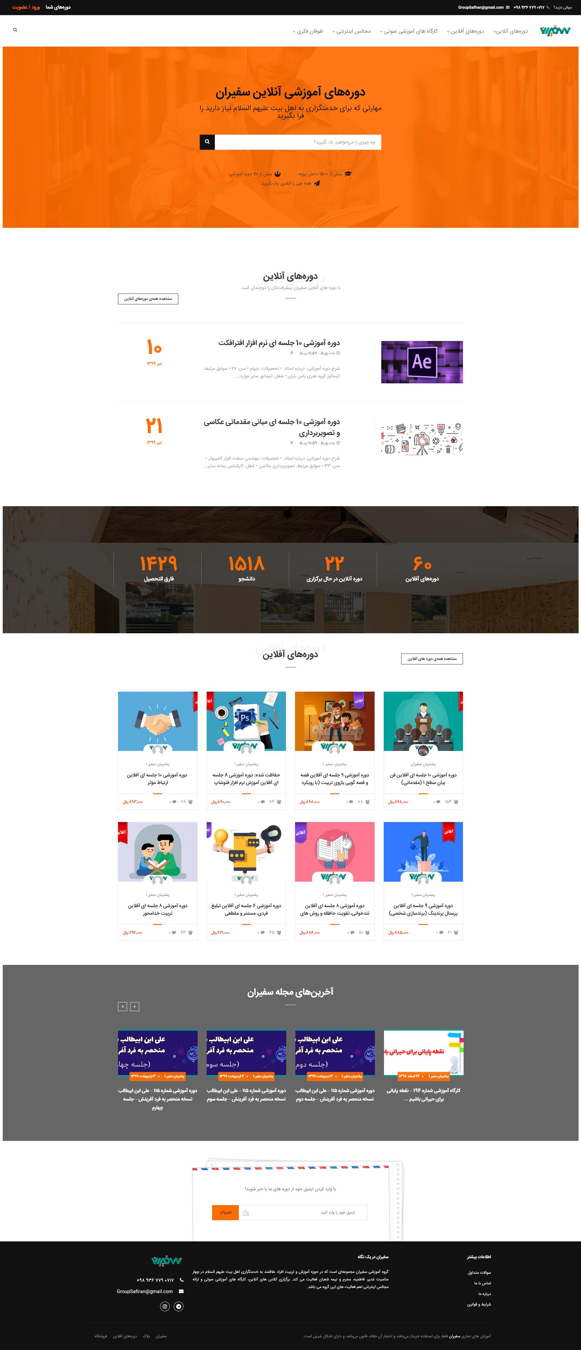 طراحی وب سایت آموزش آنلاین سفیران | طراحی وب سایت
