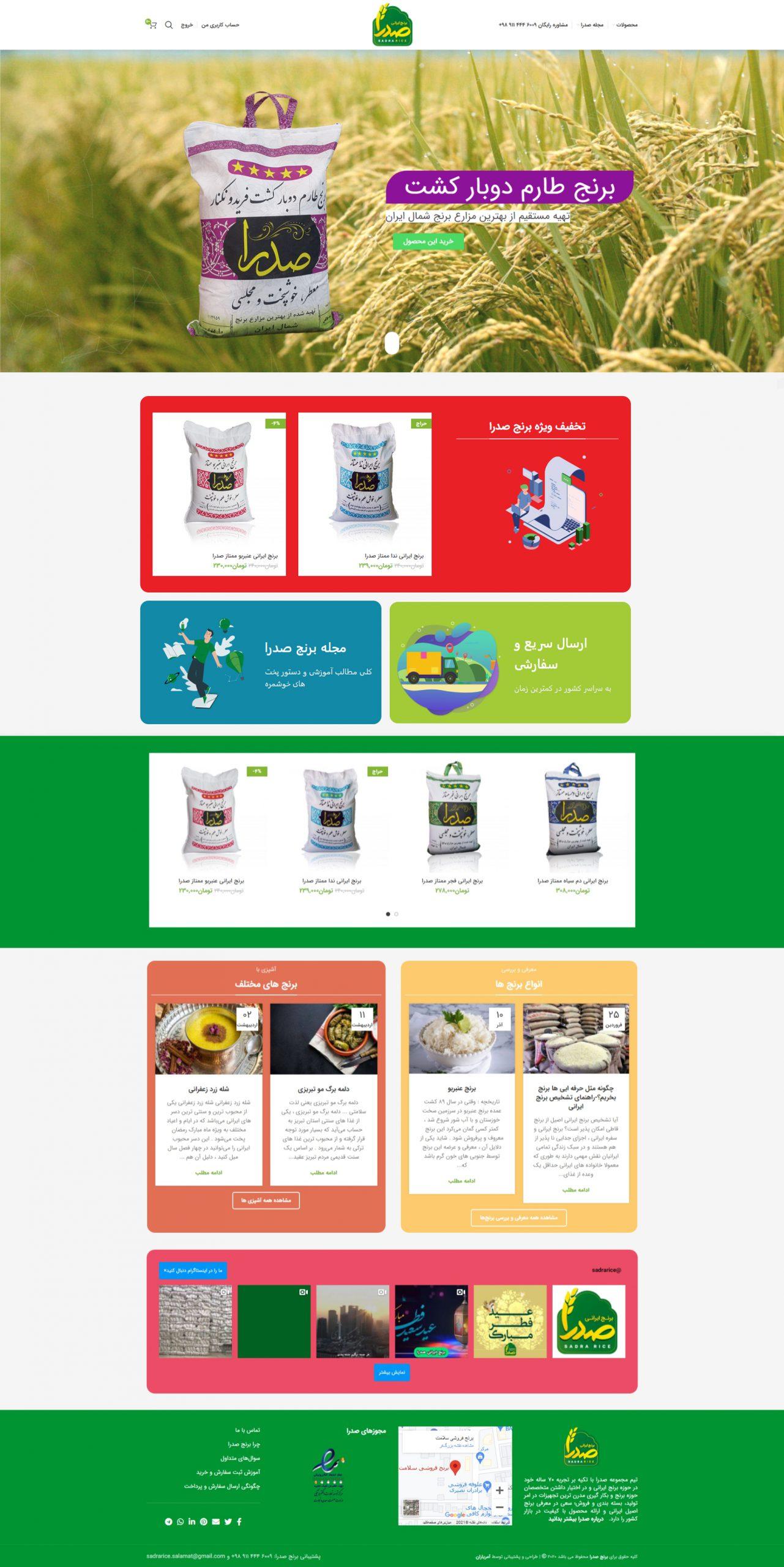 طراحی وب سایت فروشگاهی صدرا   طراحی وب سایت, نمونه کار