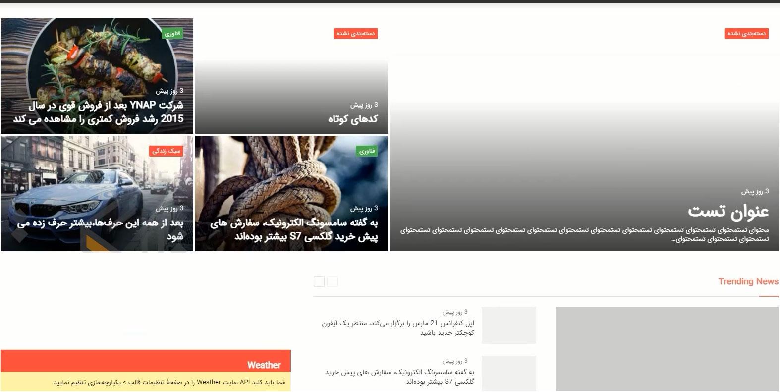 نمایش ایران سنس