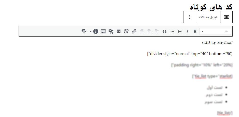 کد خط جداکننده