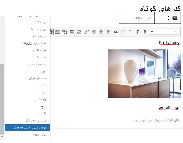 کد فول تصویر