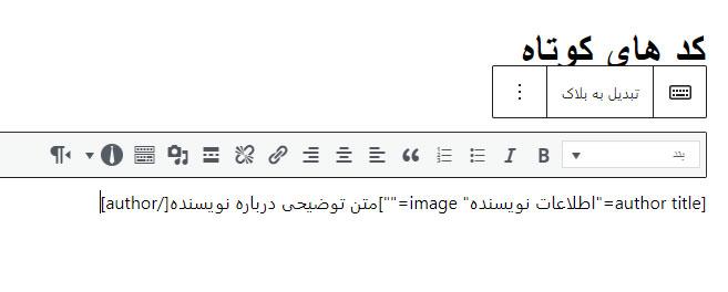 کد های بیوگرافی