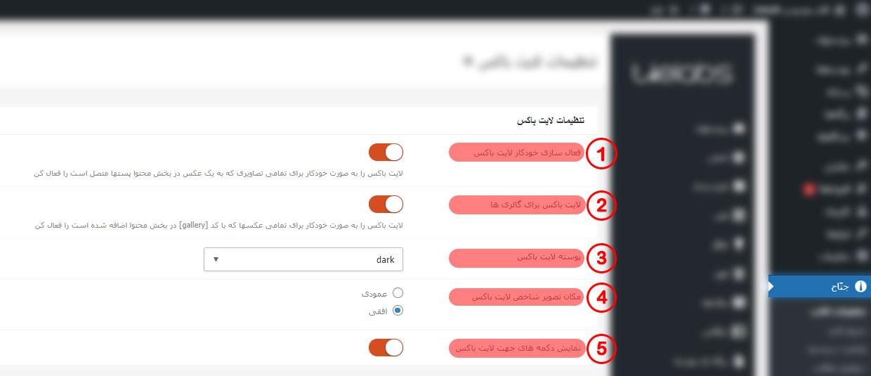 تنظیمات لایت باکس