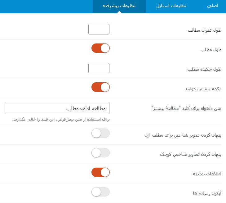 تنظیمات بلوک/ پیشرفته