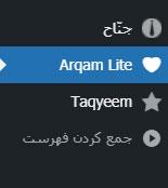 جایگاه arqam lite