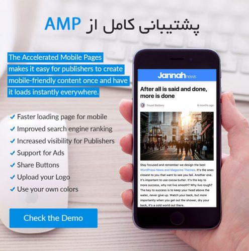 پشتیبانی از AMP