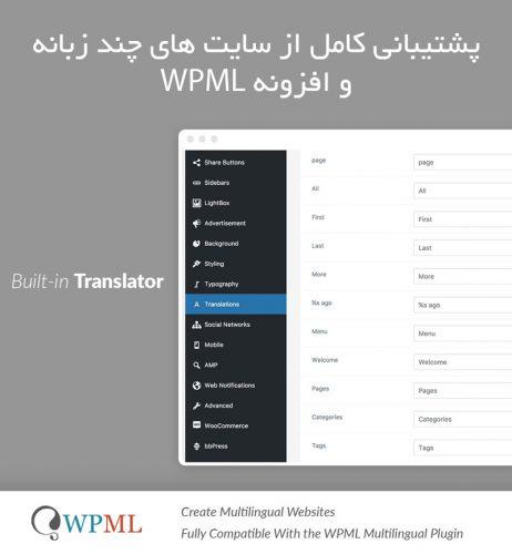 پشتیبانی از افزونه WPML